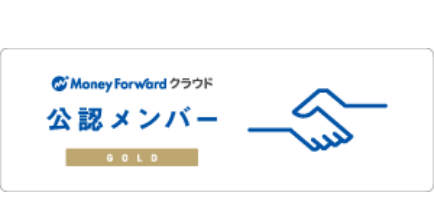 MoneyForwardクライド公認メンバー