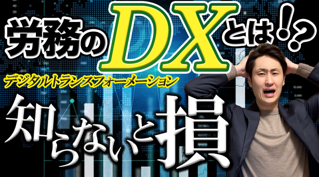 労務のDXとは?代表的なものを紹介