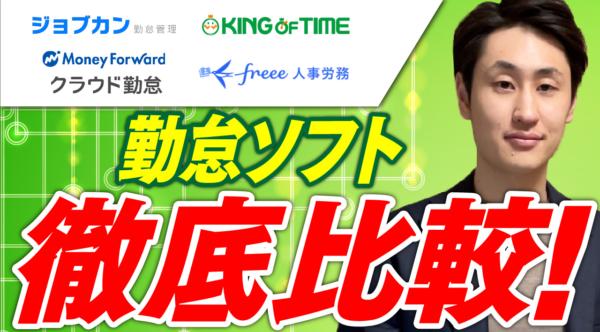 【社労士が監修】クラウド勤怠ソフトを徹底比較!!